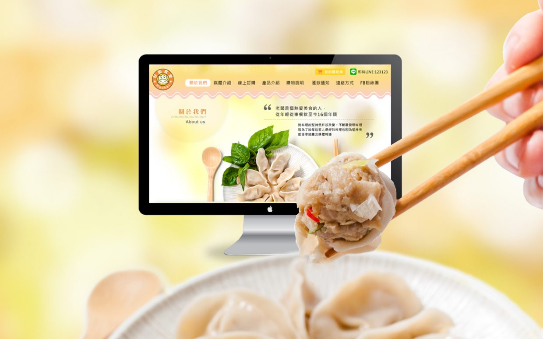 好食客網站首頁視覺美化設計