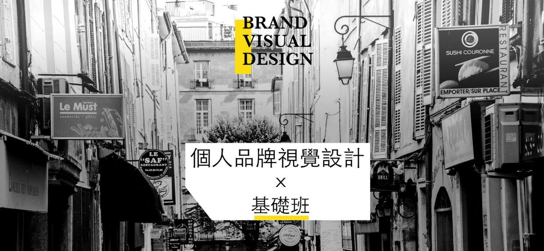 品牌視覺設計課程-曹郡梃