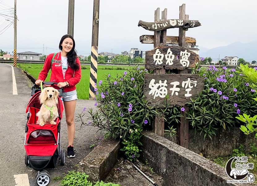 宜蘭貓天空寵物民宿-太陽在台灣
