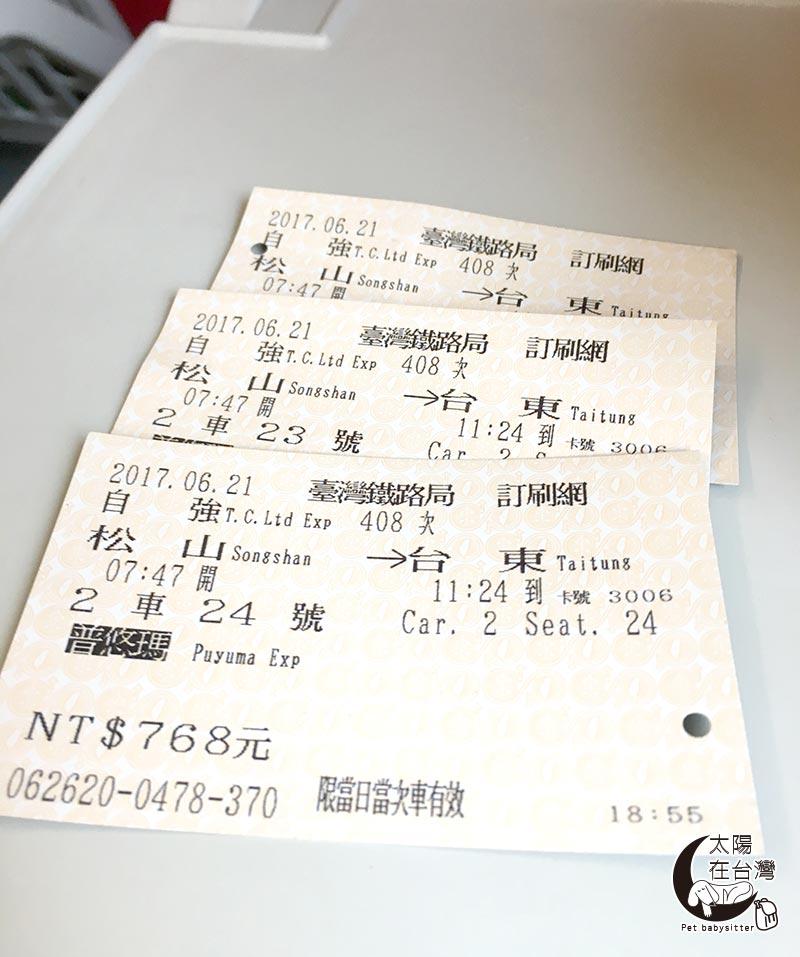 普悠瑪車票-綠島寵物旅遊住宿-太陽在台灣