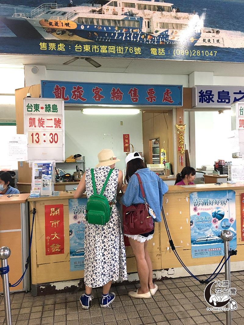 富岡漁港-綠島寵物旅遊-太陽在台灣