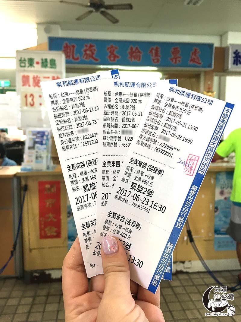 台東至綠島船票-綠島寵物旅遊-太陽在台灣