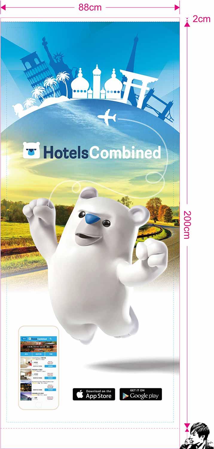 曹郡梃設計合作-易拉展示架設計-hotelscombined