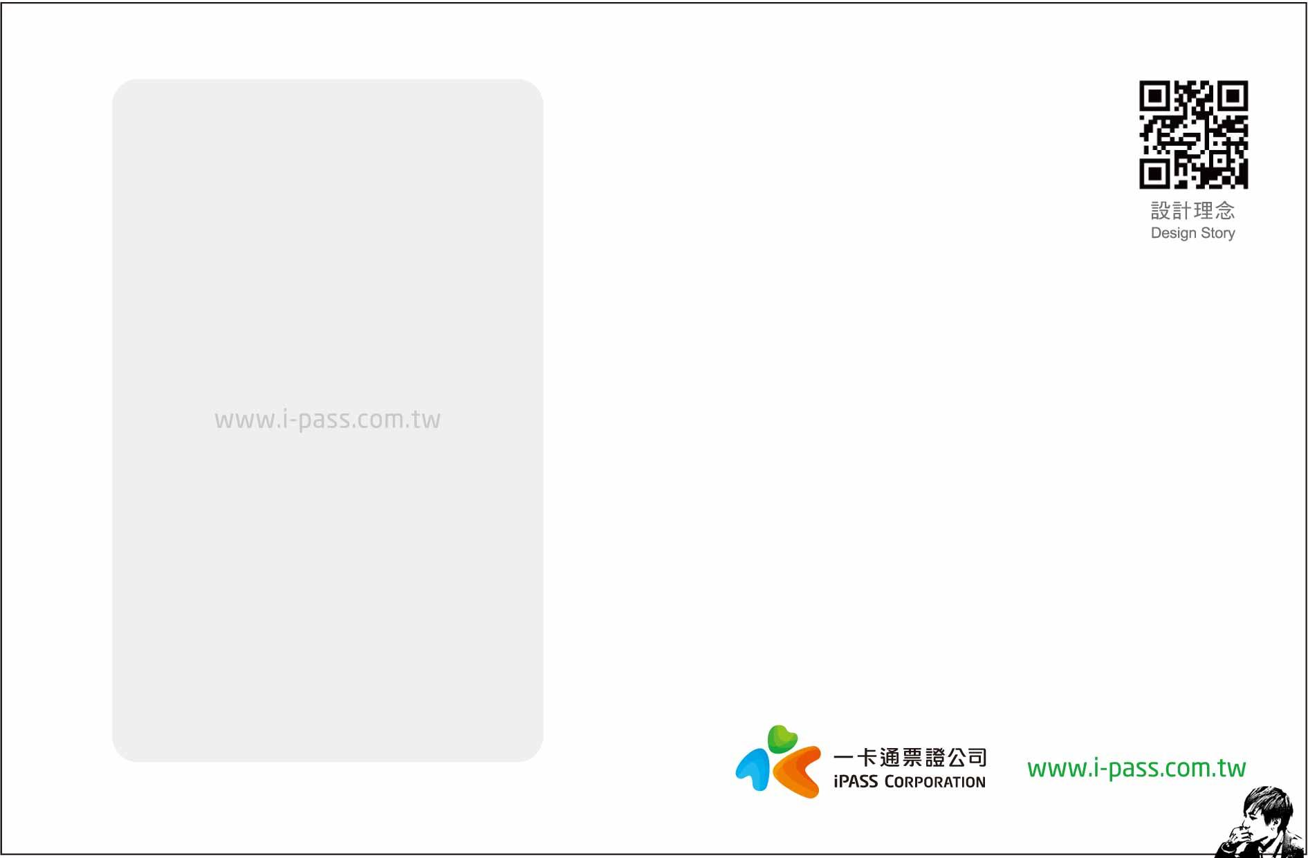 iPASS一卡通設計-hotelscombined-曹郡梃