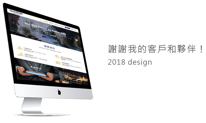 2018 design